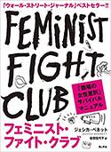 『フェミニスト・ファイト・クラブ 「職場の女性差別」サバイバルマニュアル』