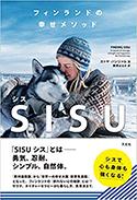 『フィンランドの幸せメソッドSISU(シス)』