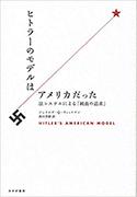 『ヒトラーのモデルはアメリカだった――法システムによる「純血の追求」』