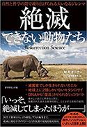 『絶滅できない動物たち自然と科学の間で繰り広げられる大いなるジレンマ』