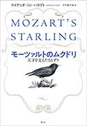 『モーツァルトのムクドリ』
