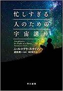 『忙しすぎる人のための宇宙講座』