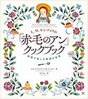 『L.M.モンゴメリの「赤毛のアン」クックブック:料理で楽しむ物語の世界』