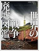 『[フォトミュージアム]世界の戦争廃墟図鑑:平和のための歴史遺産』