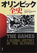 『オリンピック全史』