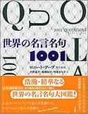 『世界の名言名句1001』