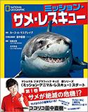 『ミッション・サメ・レスキュー』