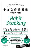 『HabitStacking 人生を大きく変える小さな行動習慣』