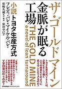 『ザ・ゴールド・マイン金脈が眠る工場』