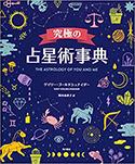 『究極の占星術事典THEASTROLOGYOFYOUANDME』