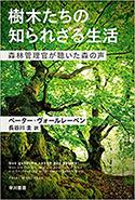 『樹木たちの知られざる生活』