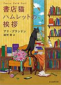 『書店猫ハムレットの挨拶』
