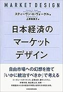 『日本経済のマーケットデザイン』