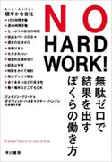 『NOHARDWORK!無駄ゼロで結果を出すぼくらの働き方』