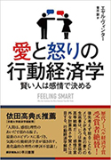 『愛と怒りの行動経済学』