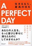 『APERFECTDAY 生きるなら、最高の日を』