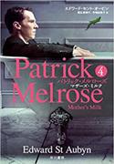 『パトリック・メルローズ4:マザーズ・ミルク』