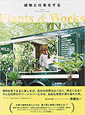 『植物と仕事をする』