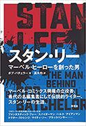 『スタン・リー:マーベル・ヒーローを創った男』