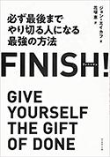 『Finish!必ず最後までやり切る人になる最強の方法』