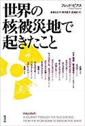 『世界の核被災地で起きたこと』