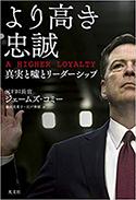『より高き忠誠 AHIGHERLOYALTY~真実と嘘とリーダーシップ~』