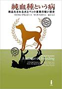 『純血種という病―商品化される犬とペット産業の暗い歴史』