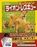 『ミッション・ライオン・レスキュー』