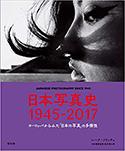 『日本写真史 1945-2017』