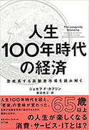 『人生100年時代の経済』