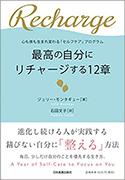 『最高の自分にリチャージする12章』