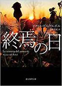 『終焉の日』
