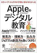 『Appleのデジタル教育』