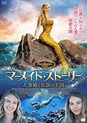 『マーメイド・ストーリー 人魚姫と伝説の王国』