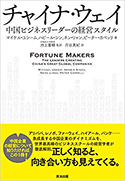 『チャイナ・ウェイ―中国ビジネスリーダーの経営スタイル』