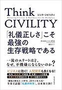 『ThinkCIVILITY「礼儀正しさ」こそ最強の生存戦略である』
