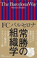『FCバルセロナ常勝の組織学』
