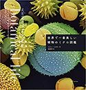 『世界で一番美しい植物のミクロ図鑑』