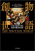 『物語創世――聖書から〈ハリー・ポッター〉まで、文学の偉大なる力』