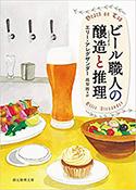 『ビール職人の醸造と推理』