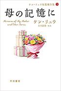 『母の記憶に ケン・リュウ短篇傑作集3』