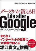 『グーグルが消える日』