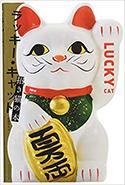 『ラッキー・キャット 招き猫の本』