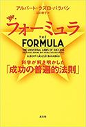 『ザ・フォーミュラ 科学が解き明かした「成功の普遍的法則」』