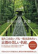 『日本の庭 京都(増補改訂版)』