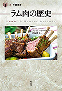 『ラム肉の歴史』