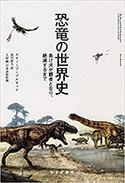 『恐竜の世界史―負け犬が覇者となり、絶滅するまで』