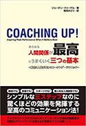『あらゆる人間関係が最高にうまくいく三つの基本-劇的に人生が変わるコーチング・テクニック-』