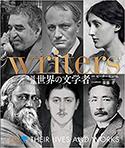 『図鑑 世界の文学者』
