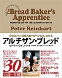 『全米製パン競技大会のチャンピオンと作る アルチザン・ブレッド』